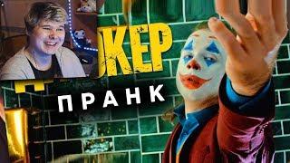 ДЖОКЕР ПРАНК  КИНО  ЛИФТ  ТУАЛЕТ - Реакция на Nd Production