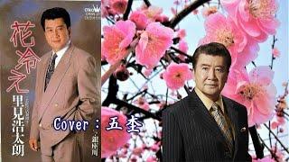 説明 「花冷え」 作詞:高畠じゅん子 作曲:中川博之 歌手:里見浩太朗 ...