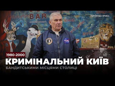 Київ бандитський. Як