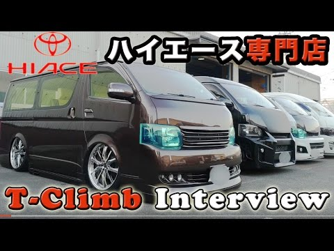 ハイエース専門ショップ「T-Crimb」Toyota HiAce Custom Shop Sendai Japan Steve