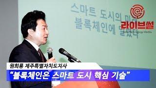 """라이브썰 원희룡 """"블록체인은 스마트 도시 핵심 기술"""""""