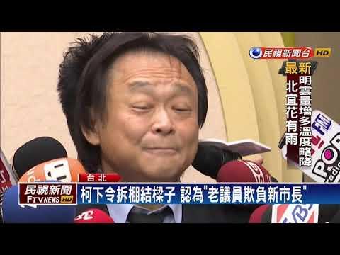 「扶龍命格」狂打柯 王世堅:他應該感到幸福-民視新聞