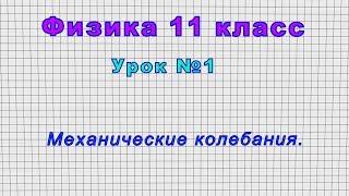 Физика 11 класс (Урок№1 - Механические колебания.)