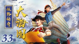 《丝路传奇大海图》 第33集 误入无风带 | CCTV少儿