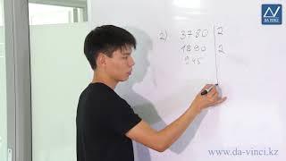 8 класс, 33 урок, Основная теорема арифметики натуральных чисел. Решение задач на делимость