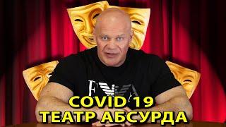 Пандемия COVID 19, театр абсурда продолжается!