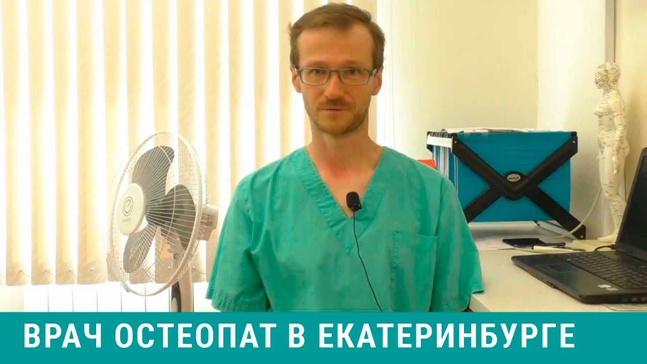 Комплексная остеопатическая коррекция. Врач остеопат в Екатеринбурге Овечкин Андрей Сергеевич