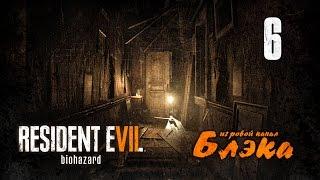 МИНУС ПАПОЧКА ДЖЕК! [БОСС1] ● Resident Evil 7 #6 [PS4 Pro]