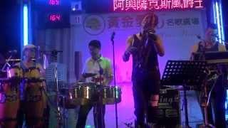 2015.06.11高雄黃金愛河Just Jazz Saxophone 曾進興薩克斯風樂團