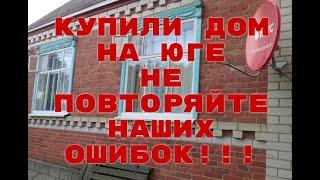КУПИЛИ ДОМ НА ЮГЕ Проблемы с ОТОПЛЕНИЕМ😱Не Повторяйте наших ОШИБОК!!видео от 19.10.20 Helen Marynina