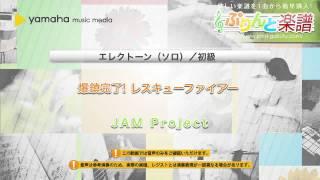 爆鎮完了! レスキューファイアー / JAM Project : エレクトーン(ソロ) / 初級
