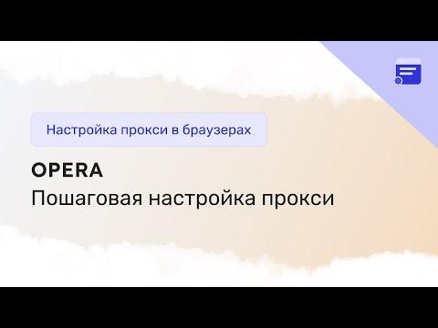 Настройка прокси-сервера в браузере Opera