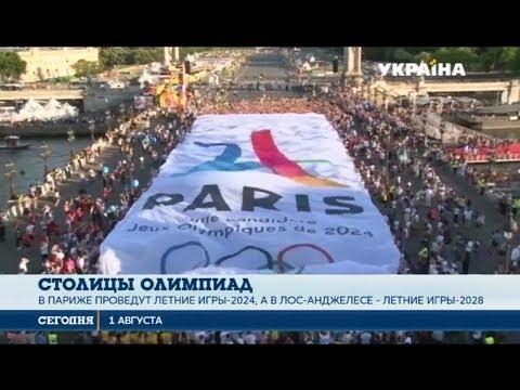 МОК назвал столицы Олимпийских игр 2024 и 2028