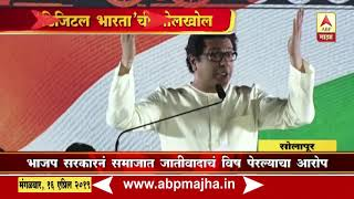 Solapur | Raj Thackeray on DIgital Maharashtra