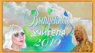 выпускной 2019 (учителя).mp4