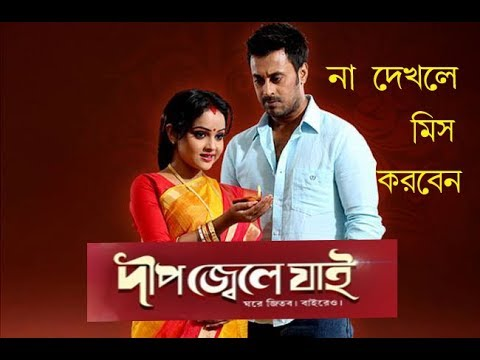 Deep Jwele Jaai Full Title Song by Zee Bangla
