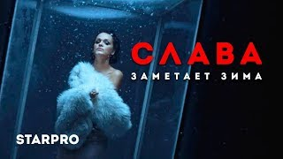 Download Слава - Заметает зима Mp3 and Videos