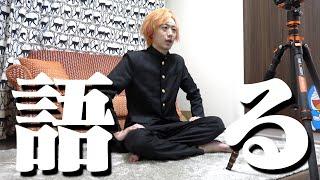 動画アップロードチャンネル:【押忍】報道について。