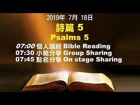 611晨禱  詩篇5章 何傑牧師  20190718 - YouTube