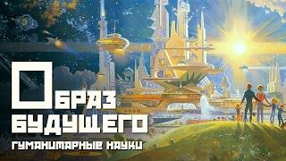 Сергей Хапров  Образ будущего  Гуманитарные науки