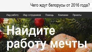 Чего ждут белорусские работодатели и сотрудники компаний от 2016 года? | РАБОТА.TUT.BY(, 2016-01-11T10:55:41.000Z)