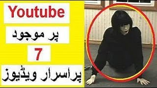 7 Most Mysterious Videos on Youtube -- Kya Aap Ne Daikhi Hain ?