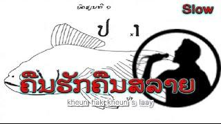 ຄືນຮັກຄືນສລາຍ  :  ສັມນານ ຈົ່ງຮັກ  -  Samnanh Choanghak (VO) ເພັງລາວ ເພງລາວ lao song