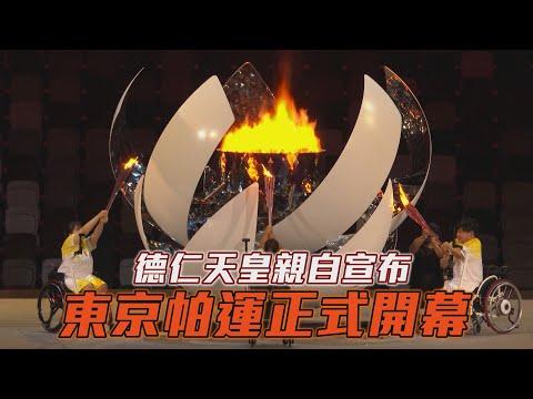 德仁天皇親自宣布 東京帕運正式開幕/愛爾達電視20210824