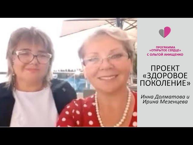 ЗДОРОВОЕ ПОКОЛЕНИЕ - И. Доматов, И. Мезенцев в программе