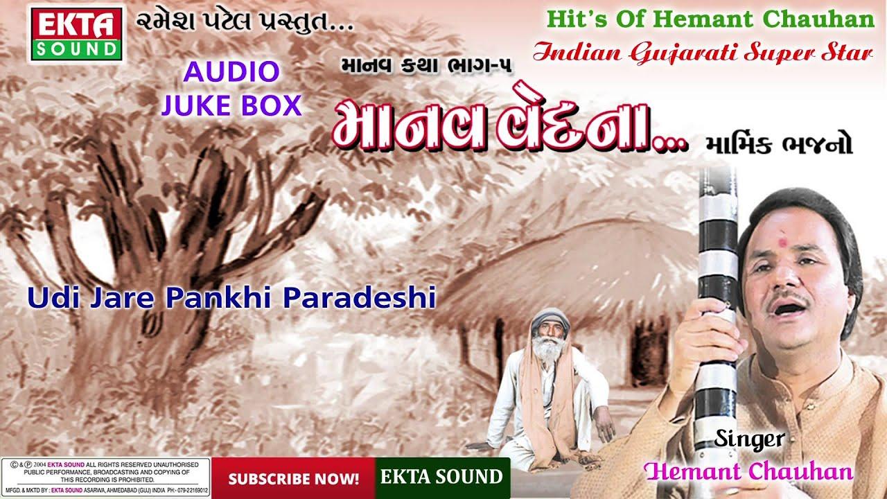 Udi Jare Pankhi Paradeshi Hemant Chauhan Gujarati Bhajan Youtube