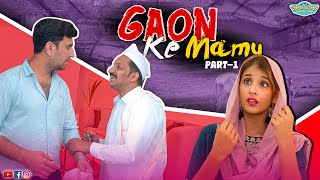 GAON KE MAMU || A TYPICAL COMEDY || SHEHBAAZ KHAN AND TEAM