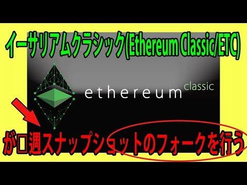 仮想通貨EthereumClassic(ETC)