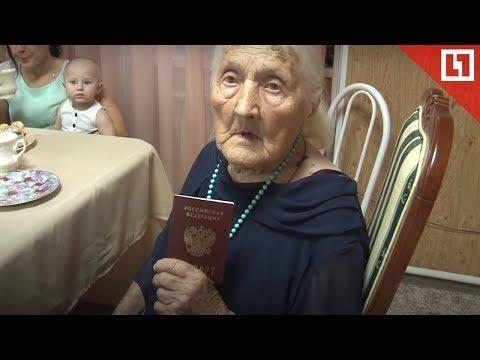 Первый паспорт РФ в 95 лет