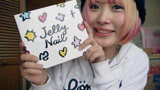 話題のJelly nailを使ってみた!初セルフジェルネイルレビュー Trying o