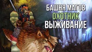 охотник выживание (Сурв хант) Прохождение испытания башни магов тактика (гайд) world of warcraft