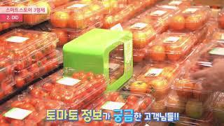 롯데마트 점포 릴레이 투어 8…
