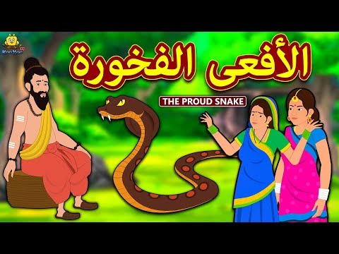 لأفعى الفخورة | The Proud Snake in Arabic | Arabian Fairy Tales | قصص اطفال | حكايات عربية
