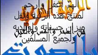 رقية شرعية (عن العين) - الشيخ عبدالرحمن السديس