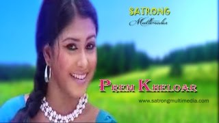 Prem Prem Game । Bangla Full Song । Official Music Video - 2016