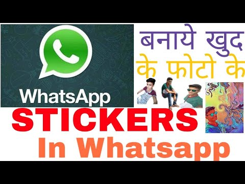 HOW TO MAKE A PROFESSIONAL STICKERS ON WHATSAPP (PF YOUR PHOTOS )) || IN  ANDROID ||||