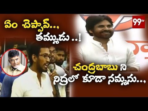 ఏం చెప్పావ్ తమ్ముడు Student Strong punch to Ap CM |  Pawan Kalyan Reaction | Anantapur | 99TV Telugu