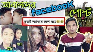 Gambar cover আবালদের Facebook post 2 | FB funny post & Status | ft. Modon Da | Bangla Funny Video | pukurpakami