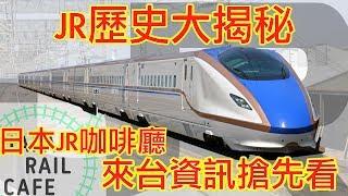 【豬美食】日本鐵路JR進軍微風南山!JR歷史介紹/japan rail cafe