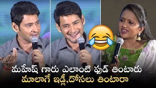Anchor Suma Making Hilarious Fun With Mahesh Babu | Maharshi | Manastars