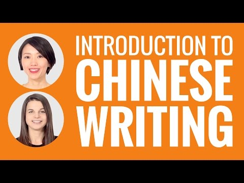 Introduction to Chinese Writing