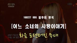 160227 불후의명곡[마마무] 어느 소녀의 사랑이야기: 화음분석