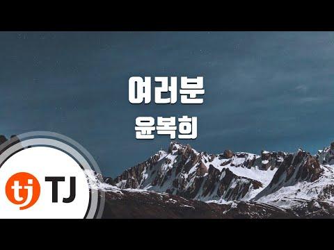 [TJ노래방] 여러분 - 윤복희(Yun, Bok-Hee) / TJ Karaoke