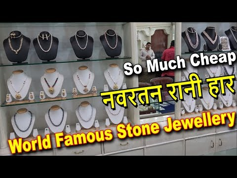 Stone Jewellery Market | World Famous नवरतन रानी हार | Hyderabad Jewellery Market
