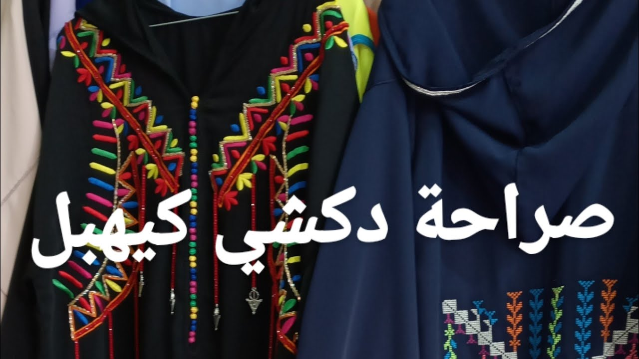 صراحة دكشي كيهبل 🤔 دخلو اردو علي امعا ناس عزاز