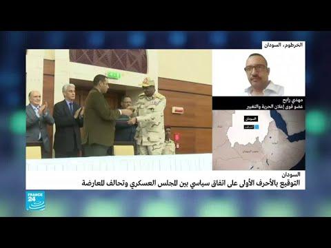 معلومات عن التفاصل التي لم تذكر في اتفاق السودان  - نشر قبل 3 ساعة